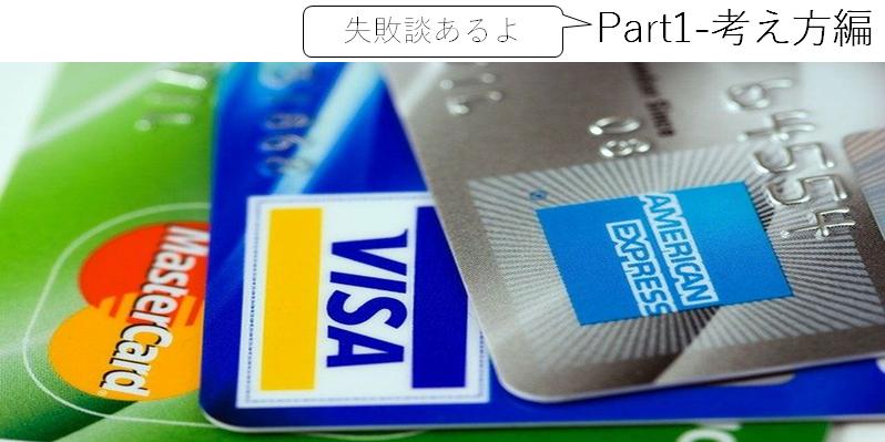 タイトル画像(クレジットカード1)