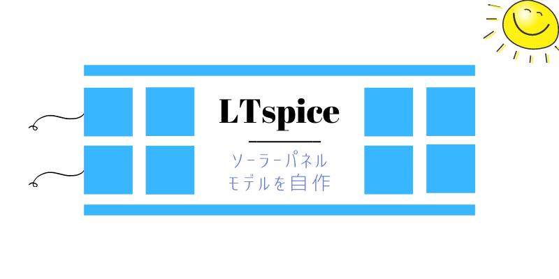 タイトル画像(LTspiceモデル自作-ソーラーパネル)